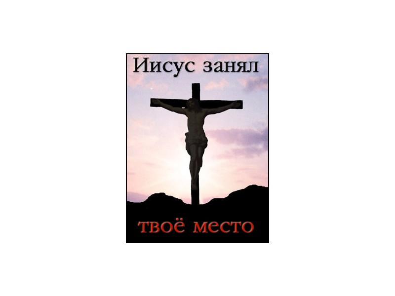 Иисус занял твое место